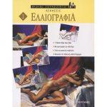 Εκδόσεις Ντουντούμη Μέθοδος Παρράμον Ασκήσεις Ελαιογραφίας No. 1