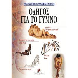 Εκδόσεις Ντουντούμη Μέθοδος Παρράμον Οδηγός για το Γυμνό